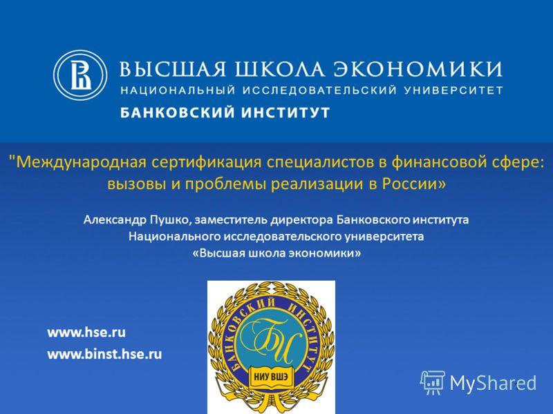 1 www.hse.ru www.binst.hse.ru