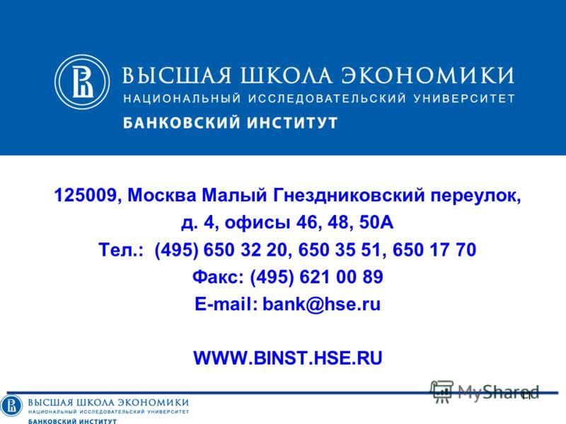 11 125009, Москва Малый Гнездниковский переулок, д. 4, офисы 46, 48, 50А Тeл.: (495) 650 32 20, 650 35 51, 650 17 70 Факс: (495) 621 00 89 E-mail: bank@hse.ru WWW.BINST.HSE.RU