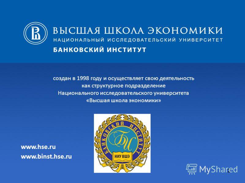 2 www.hse.ru www.binst.hse.ru создан в 1998 году и осуществляет свою деятельность как структурное подразделение Национального исследовательского университета «Высшая школа экономики»