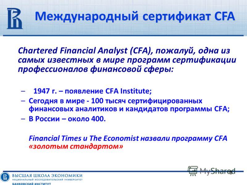 66 Chartered Financial Analyst (CFA), пожалуй, одна из самых известных в мире программ сертификации профессионалов финансовой сферы: –1947 г. – появление CFA Institute; –Сегодня в мире - 100 тысяч сертифицированных финансовых аналитиков и кандидатов