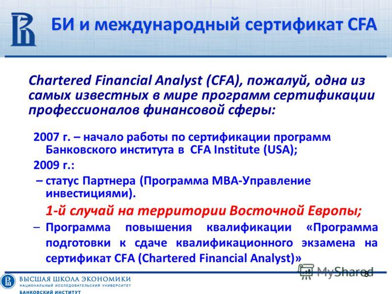 88 Chartered Financial Analyst (CFA), пожалуй, одна из самых известных в мире программ сертификации профессионалов финансовой сферы: 2007 г. – начало работы по сертификации программ Банковского института в CFA Institute (USA); 2009 г.: – статус Партн
