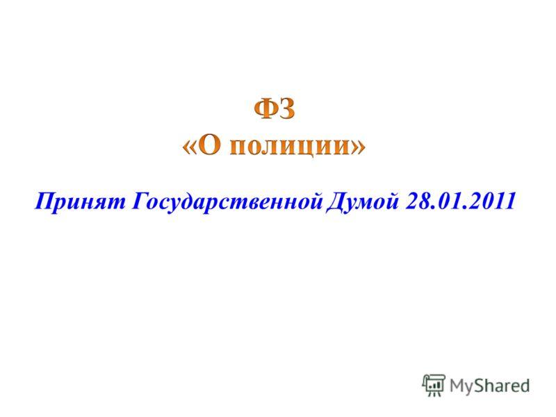 Принят Государственной Думой 28.01.2011