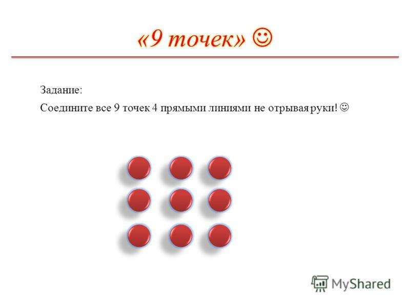 Задание: Соедините все 9 точек 4 прямыми линиями не отрывая руки !