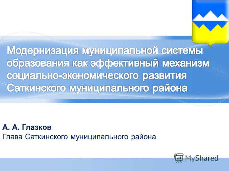 А. А. Глазков Глава Саткинского муниципального района