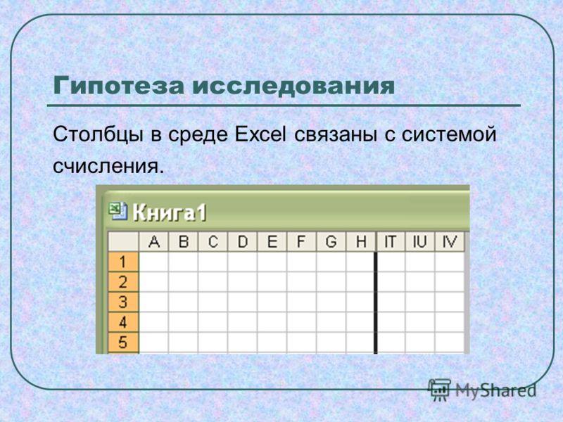 Гипотеза исследования Столбцы в среде Excel связаны с системой счисления.