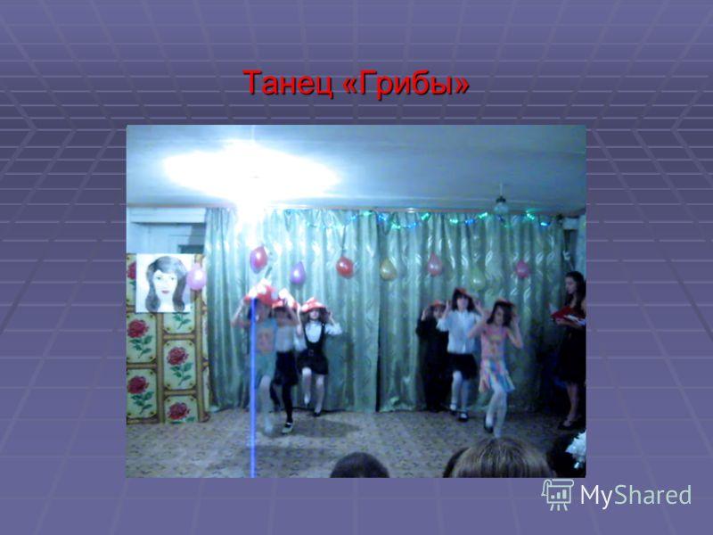 Танец «Грибы»