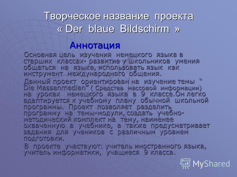 МОУ Отреченская средняя школа Учебно-методический пакет Автор Кондакова Людмила Алексеевна 2006 год 2006 год