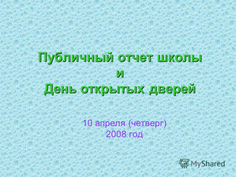 Публичный отчет школы и День открытых дверей 10 апреля (четверг) 2008 год