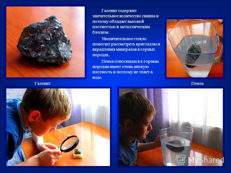 Галенит содержит значительное количество свинца и поэтому обладает высокой плотностью и металлическим блеском. Увеличительное стекло помогает рассмотреть кристаллы и вкрапления минералов в горных породах. Пемза относящаяся к горным породам имеет очен