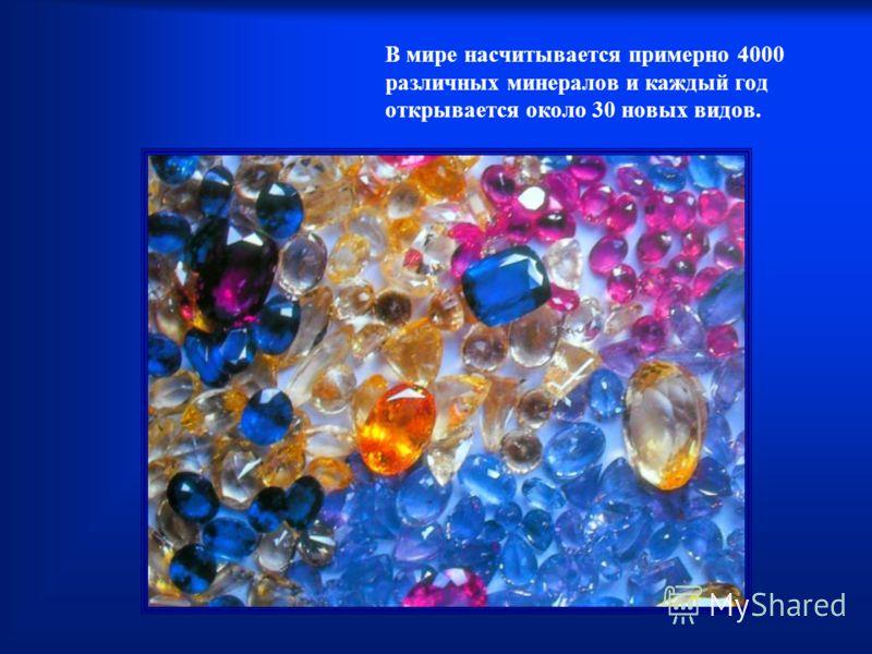 В мире насчитывается примерно 4000 различных минералов и каждый год открывается около 30 новых видов.