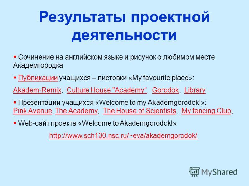 Результаты проектной деятельности Сочинение на английском языке и рисунок о любимом месте Академгородка Публикации учащихся – листовки «My favourite place»:Публикации Akadem-RemixAkadem-Remix, Culture House