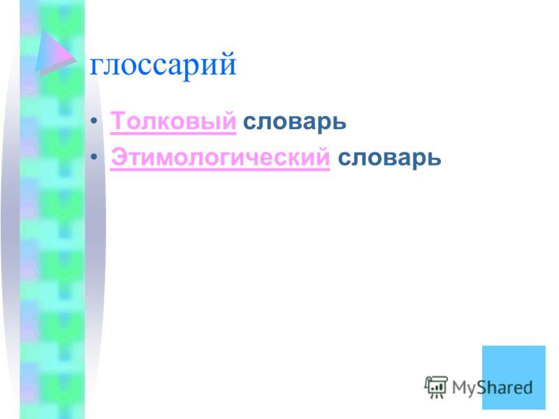 глоссарий Толковый словарьТолковый Этимологический словарьЭтимологический