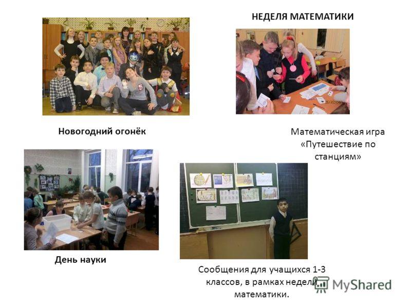Новогодний огонёк НЕДЕЛЯ МАТЕМАТИКИ Математическая игра «Путешествие по станциям» Сообщения для учащихся 1-3 классов, в рамках недели математики. День науки
