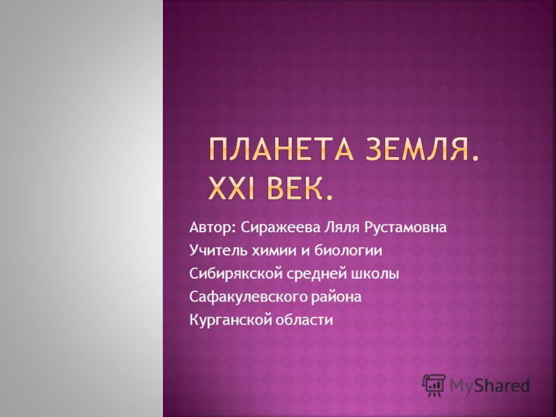 Автор: Сиражеева Ляля Рустамовна Учитель химии и биологии Сибирякской средней школы Сафакулевского района Курганской области