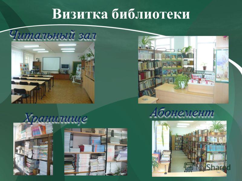 Визитка библиотеки Читальный зал АбонементАбонемент ХранилищеХранилище