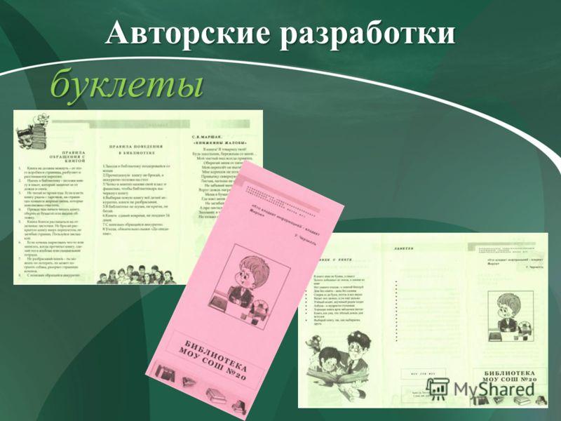 Авторские разработки буклеты
