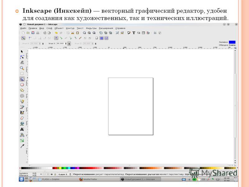 Inkscape (Инкскейп) векторный графический редактор, удобен для создания как художественных, так и технических иллюстраций.
