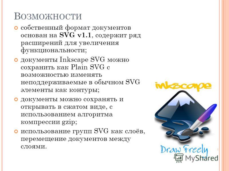В ОЗМОЖНОСТИ собственный формат документов основан на SVG v1.1, содержит ряд расширений для увеличения функциональности; документы Inkscape SVG можно сохранить как Plain SVG с возможностью изменять неподдерживаемые в обычном SVG элементы как контуры;