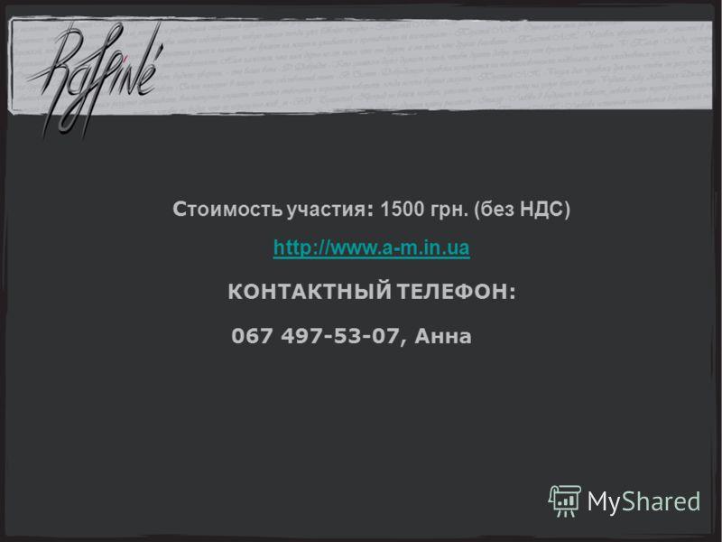 С тоимость участия : 1500 грн. (без НДС) http://www.a-m.in.ua КОНТАКТНЫЙ ТЕЛЕФОН: 067 497-53-07, Анна