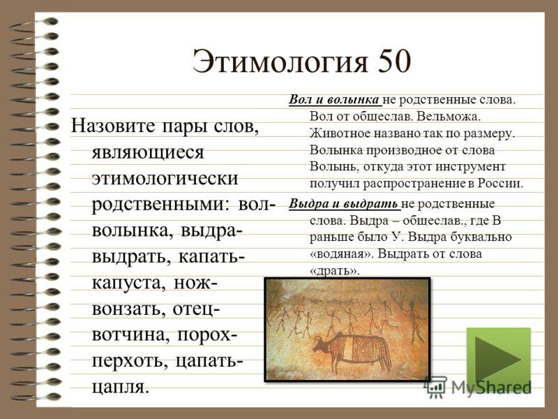 Этимология 40 Можно ли считать эти слова этимологически родственными: Повойник, венок, венец, веник? Венок - от венец (буквально «украшение, сплетённое из листьев, цветов) – от вити Веник тоже сплетён из нескольких веток Повойник – головной убор. Тож