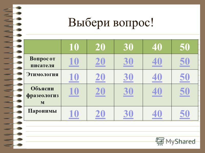 Подготовка к олимпиаде по русскому языку Занятие «Школы юного филолога» МОУ «СОШ 13 с УИОП»