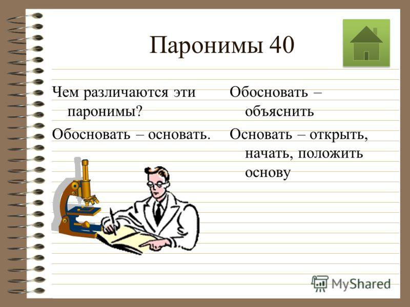 Паронимы 30 Чем различаются эти паронимы? Единичный – единственный – единый. Единичный – в одном экземпляре Единственный – один Единый – совместный, представляющий целое