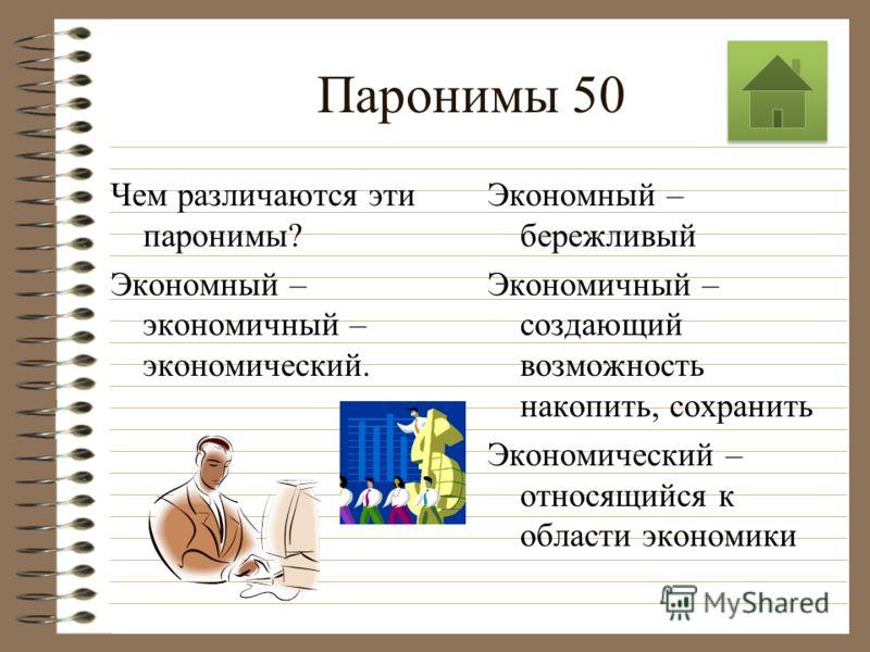 Паронимы 40 Чем различаются эти паронимы? Обосновать – основать. Обосновать – объяснить Основать – открыть, начать, положить основу