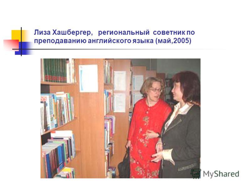 Лиза Хашбергер, региональный советник по преподаванию английского языка (май,2005)