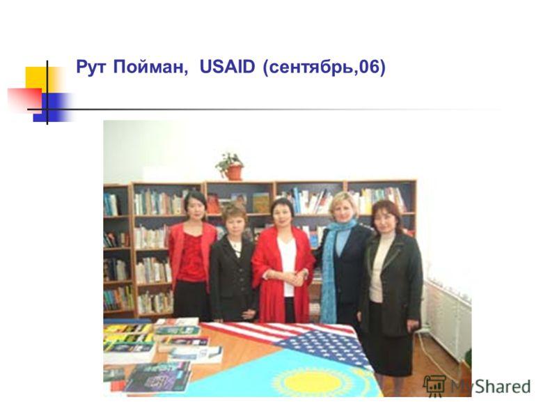 Рут Пойман, USAID (сентябрь,06)