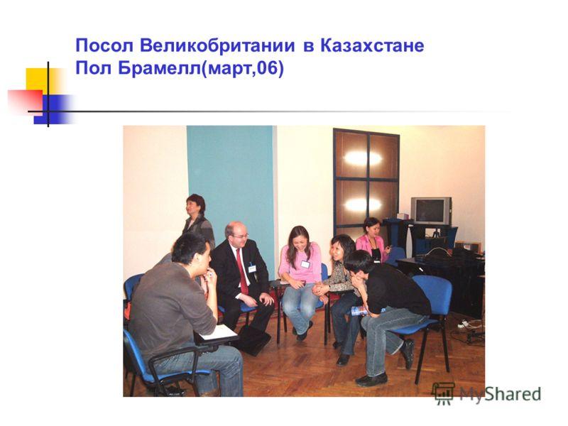 Посол Великобритании в Казахстане Пол Брамелл(март,06)