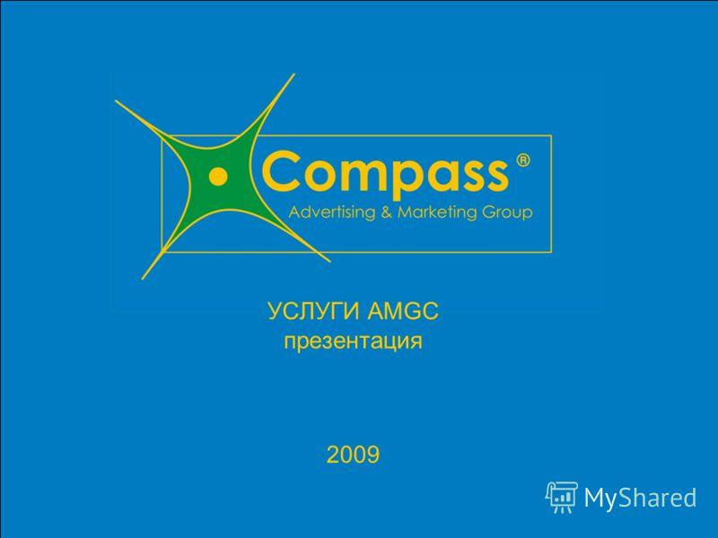 «Мы всем клиентам предлагаем партнерство, надежное и результативное, как компас в пути» WWW.AMGCOMPASS.COM.UA T: 8 (050) 980 17 97 УСЛУГИ AMGC презентация 2009