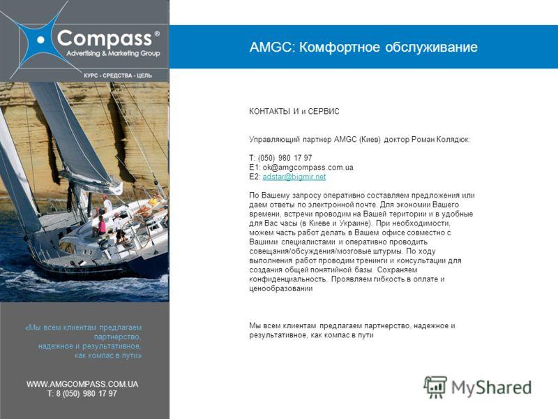 «Мы всем клиентам предлагаем партнерство, надежное и результативное, как компас в пути» WWW.AMGCOMPASS.COM.UA T: 8 (050) 980 17 97 AMGC: Комфортное обслуживание КОНТАКТЫ И и СЕРВИС Управляющий партнер AMGC (Киев) доктор Роман Колядюк: Т: (050) 980 17