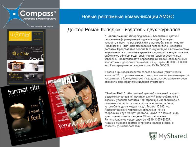 «Мы всем клиентам предлагаем партнерство, надежное и результативное, как компас в пути» WWW.AMGCOMPASS.COM.UA T: 8 (050) 980 17 97