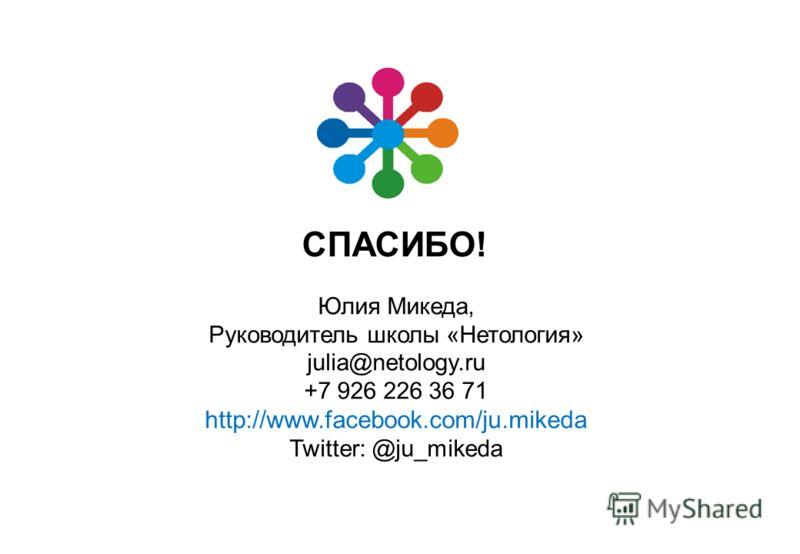 СПАСИБО! Юлия Микеда, Руководитель школы «Нетология» julia@netology.ru +7 926 226 36 71 http://www.facebook.com/ju.mikeda Twitter: @ju_mikeda Введение в интернет- маркетинг