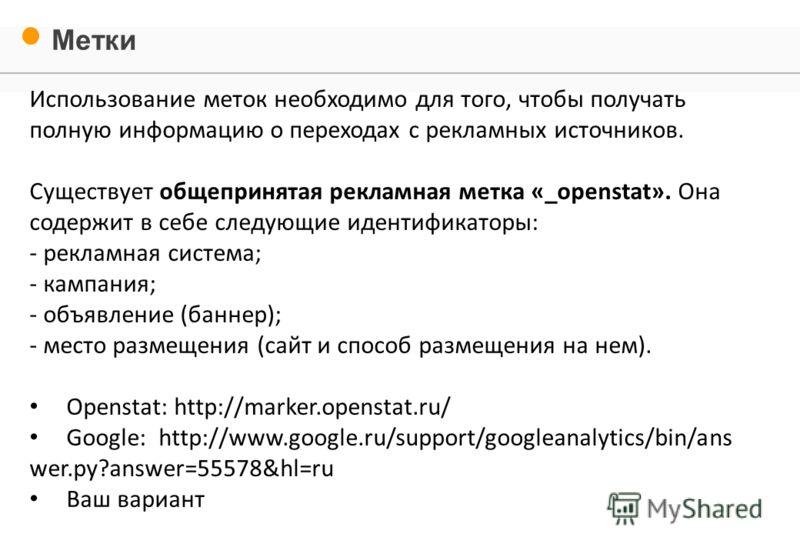 Использование меток необходимо для того, чтобы получать полную информацию о переходах с рекламных источников. Существует общепринятая рекламная метка «_openstat». Она содержит в себе следующие идентификаторы: - рекламная система; - кампания; - объявл