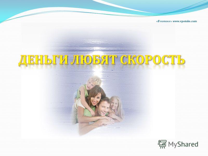« В потоке » www.vpotoke.com