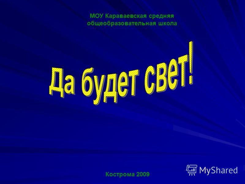 МОУ Караваевская средняя общеобразовательная школа Кострома 2009