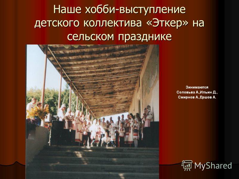 Наше хобби-выступление детского коллектива «Эткер» на сельском празднике