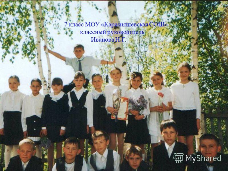 7 класс МОУ «Карамышевская СОШ» классный руководитель Иванова Н.Г.