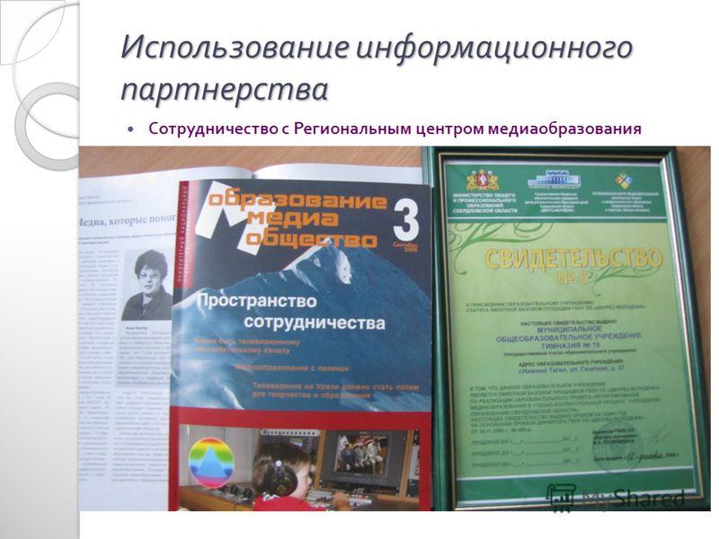 Использование информационного партнерства Сотрудничество с Региональным центром медиаобразования
