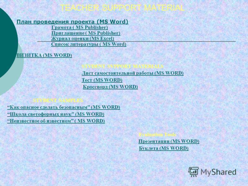 TEACHER SUPPORT MATERIAL План проведения проекта (MS Word) Грамота ( MS Publisher) Грамота ( MS Publisher) Приглашение ( MS Publisher)Приглашение ( MS Publisher) Журнал оценки (MS Excel)Журнал оценки (MS Excel) Список литературы ( MS Word)Список лите