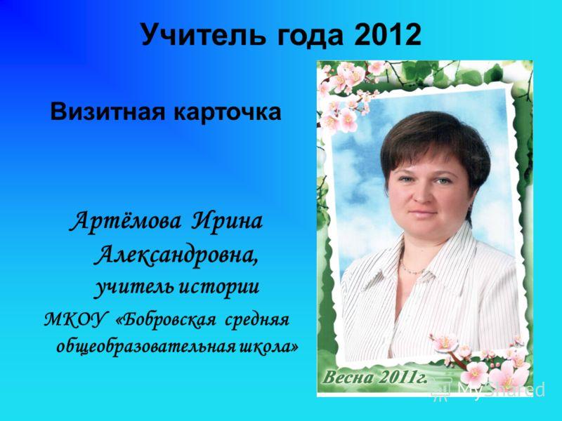 Презентация на конкурс учителя года