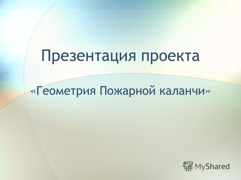 Презентация проекта «Геометрия Пожарной каланчи»