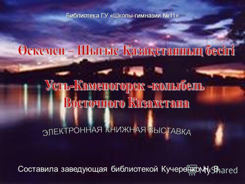 Составила заведующая библиотекой Кучеренко Н. В. Библиотека ГУ «Школы-гимназии 11»