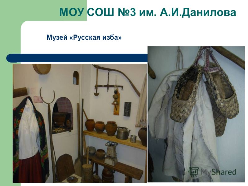МОУ СОШ 3 им. А.И.Данилова Музей «Русская изба»