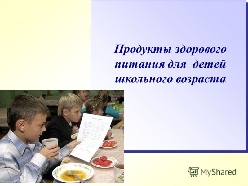 продукты здорового питания новосибирск