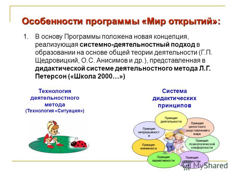 Особенности программы «Мир открытий»: 1.В основу Программы положена новая концепция, реализующая системно-деятельностный подход в образовании на основе общей теории деятельности (Г.П. Щедровицкий, О.С. Анисимов и др.), представленная в дидактической