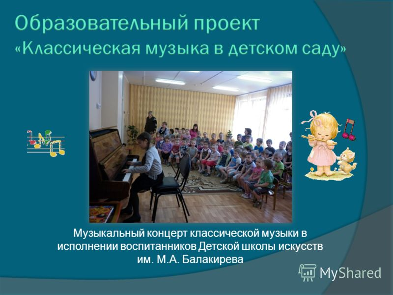 Музыкальный концерт классической музыки в исполнении воспитанников Детской школы искусств им. М.А. Балакирева