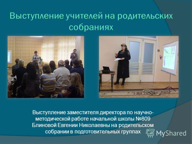 Выступление заместителя директора по научно- методической работе начальной школы 809 Блиновой Евгении Николаевны на родительском собрании в подготовительных группах