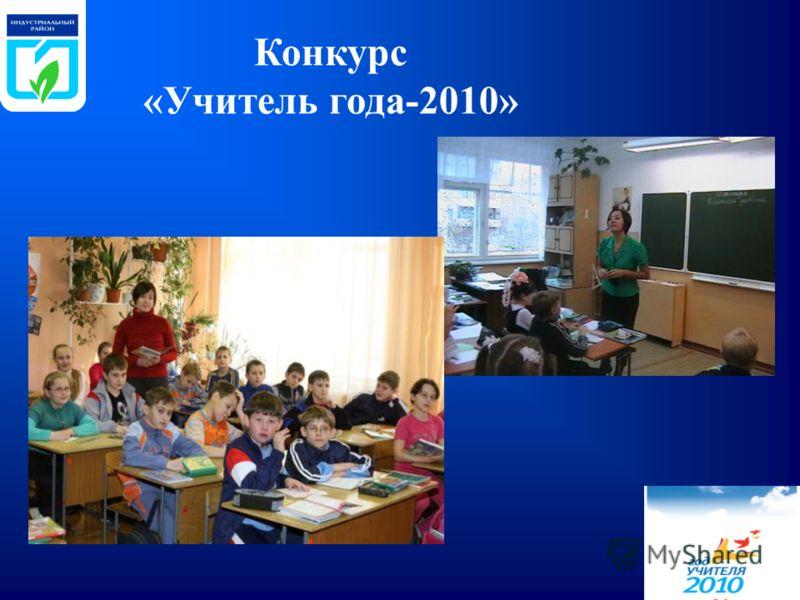Конкурс «Учитель года-2010»